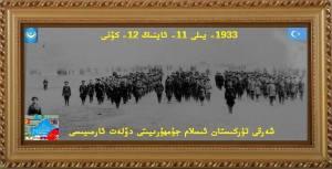 Milliy Armiye-1933