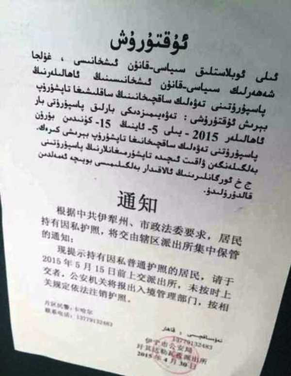 Uyghur-Passfort